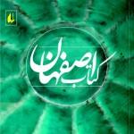 کتاب اصفهان در نمایشگاه کتاب تهران