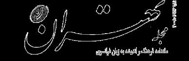 siteoff0 2e94a - Entretien avec l'auteur iranien contemporain Mohammad Tolouei
