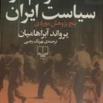مردم در سياست ايران