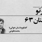 داستان خواني تابستان 63 در پادكست هزارتو
