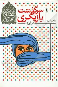 سرگذشت بازیگری در ایران - ابراهیم امینی
