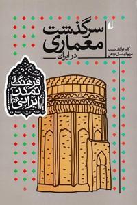 سرگذشت معماری در ایران - فولادینسب کهنسال