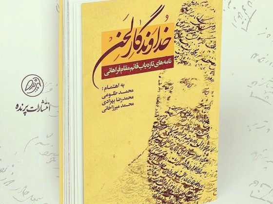 photo 2016 09 05 12 38 23 560x420 - Published: Ghaem Magham Farahani's Newly-Found Letters