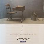 من در محاق، در داستان همشهری بهمن ماه