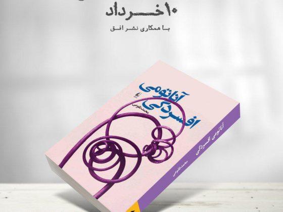 tour de isfahan 560x420 - آناتومی افسردگی در تور دور ایران: اصفهان