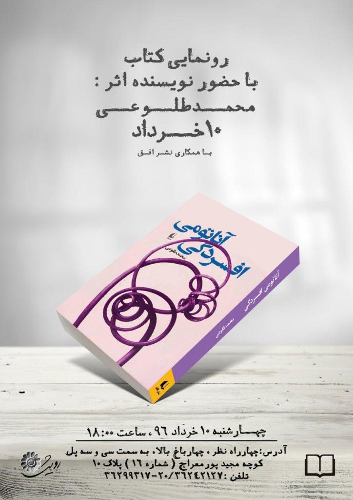 tour de isfahan 724x1024 - آناتومی افسردگی در تور دور ایران: اصفهان
