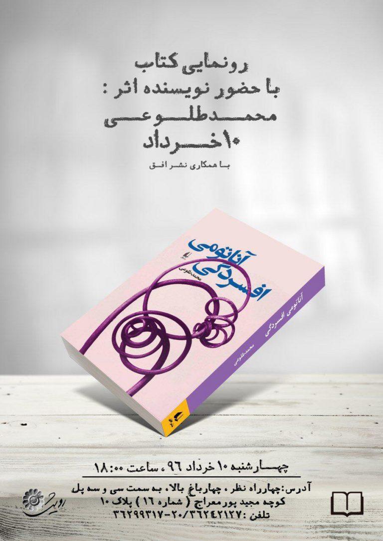 tour de isfahan 768x1086 - آناتومی افسردگی در تور دور ایران: اصفهان