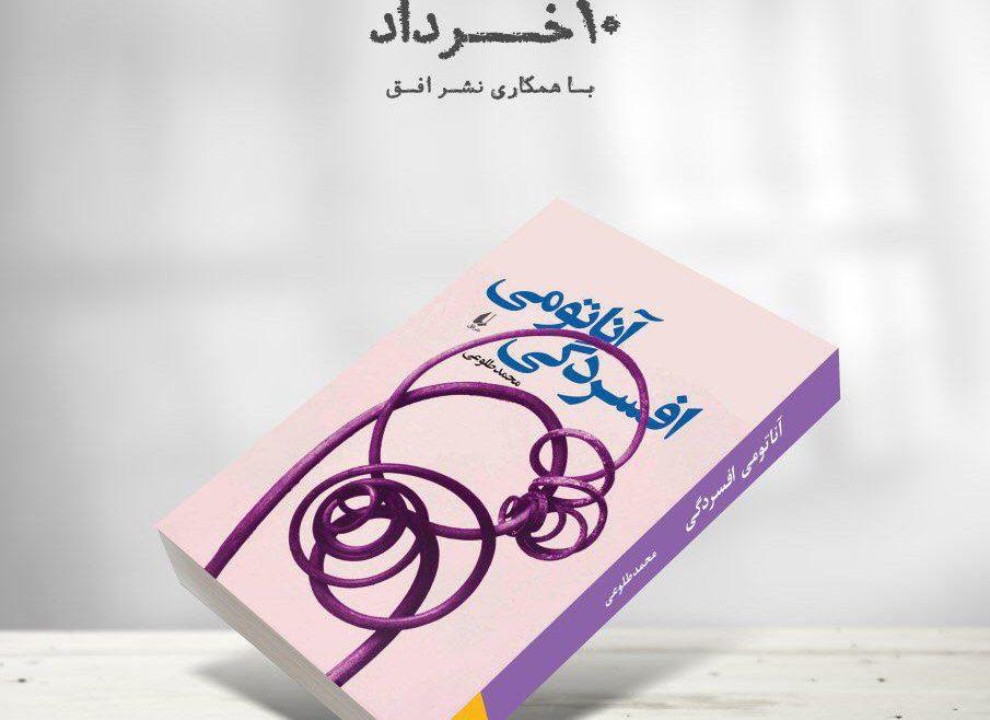 tour de isfahan 905x658 - آناتومی افسردگی در تور دور ایران: اصفهان