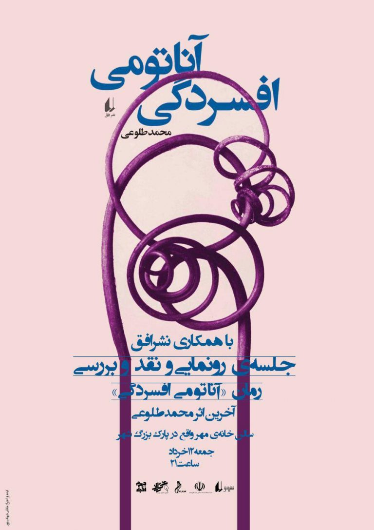 tour de jahrom 768x1087 - Tour-de-Iran with Anatomy of Depression: Jahrom