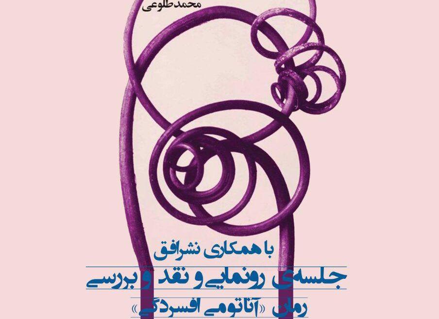 tour de jahrom 904x658 - آناتومی افسردگی در تور دور ایران: جهرم
