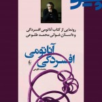 Tour-de-Iran with Anatomy of Depression: Shiraz