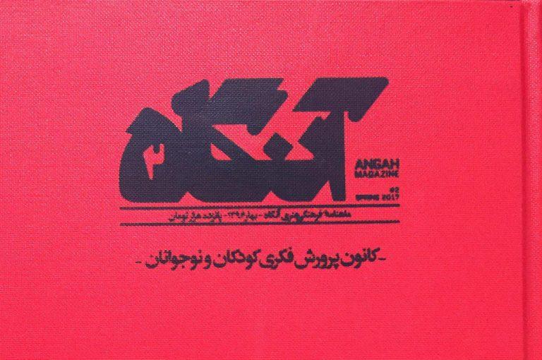 angah2 768x510 - آدم های کانون