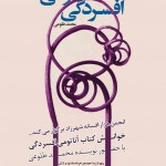 Tour-de-Iran with Anatomy of Depression: Kashan