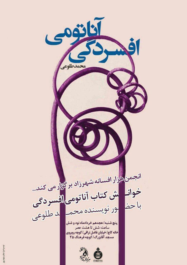 Tour-de-Iran with Anatomy of Depression: Kashan | MOHAMMAD TOLOUEI