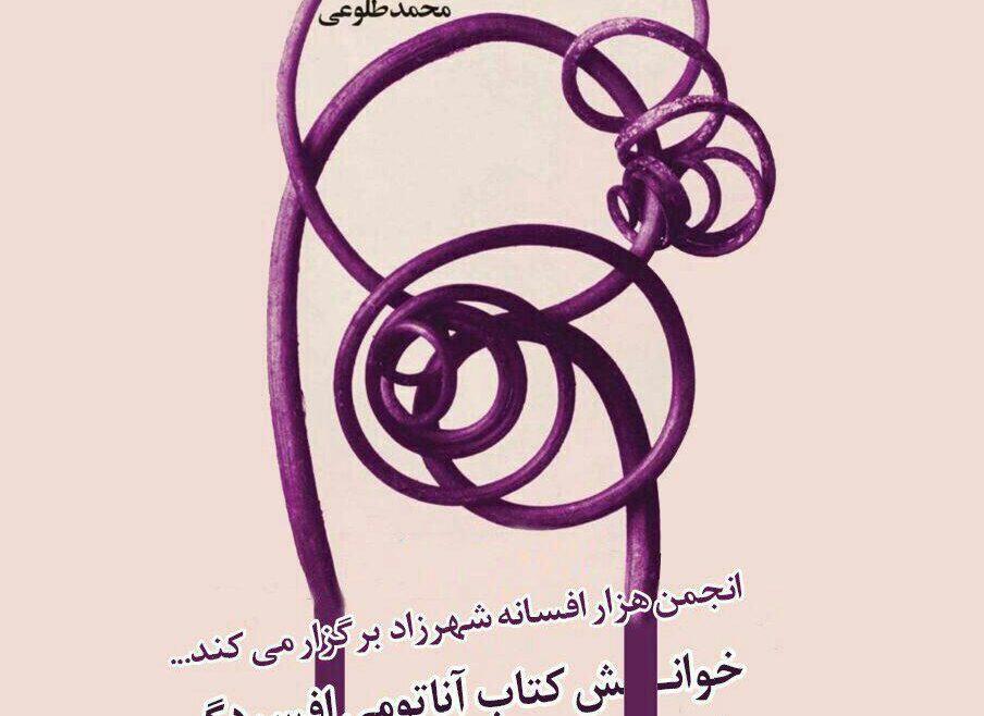 photo 2017 06 05 20 31 39 904x658 - Tour-de-Iran with Anatomy of Depression: Kashan