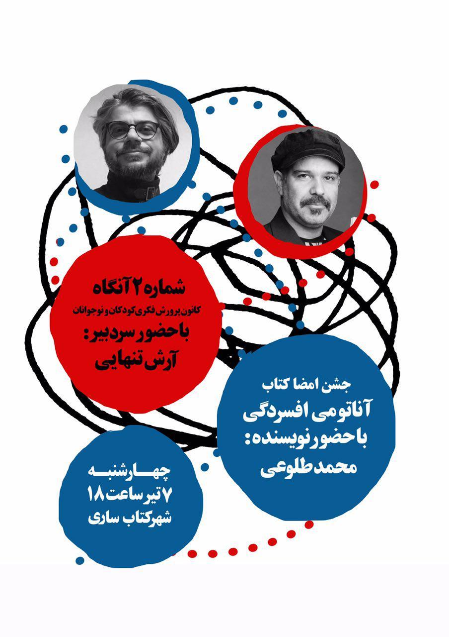 photo ۲۰۱۷ ۰۶ ۲۵ ۱۵ ۵۸ ۱۸ - جشن امضاي چاپ دوم آناتومي افسردگي در ساري