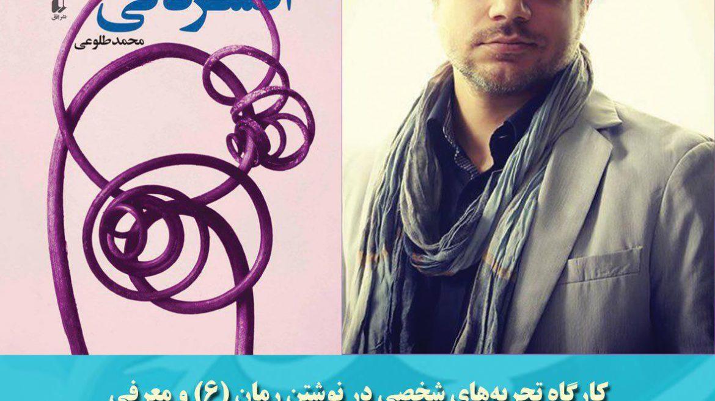 photo ۲۰۱۷ ۰۷ ۰۱ ۰۸ ۴۱ ۲۶ 1170x658 - معرفي آناتومي افسردگي در حوزه هنري استان همدان