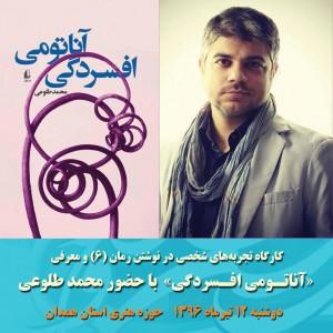 photo ۲۰۱۷ ۰۷ ۰۱ ۰۸ ۴۱ ۲۶ 300x300 - معرفي آناتومي افسردگي در حوزه هنري استان همدان