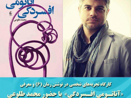 photo ۲۰۱۷ ۰۷ ۰۱ ۰۸ ۴۱ ۲۶ 560x420 - معرفي آناتومي افسردگي در حوزه هنري استان همدان