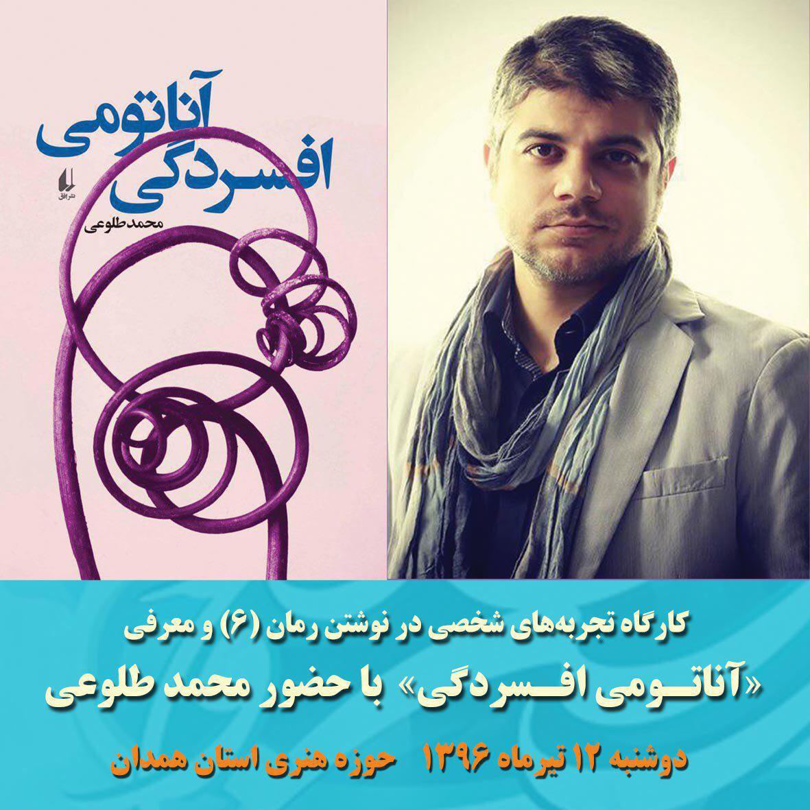photo ۲۰۱۷ ۰۷ ۰۱ ۰۸ ۴۱ ۲۶ - معرفي آناتومي افسردگي در حوزه هنري استان همدان