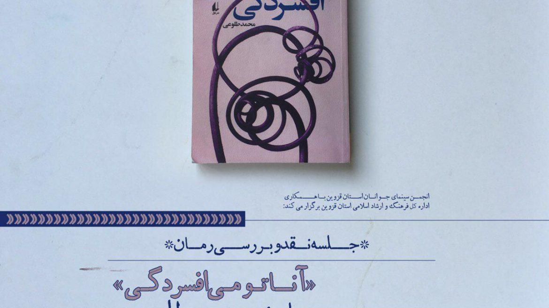 photo 2017 10 24 10 44 16 1170x658 - جلسه نقد و بررسی آناتومی افسردگی در قزوین