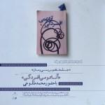 جلسه نقد و بررسی آناتومی افسردگی در قزوین