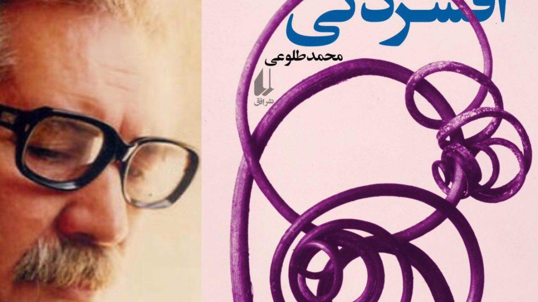 photo 2017 10 14 19 22 22 1170x658 - اعلام رمانهاى برگزيدهى مرحلهى اول جايزهى احمد محمود