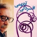 اعلام رمانهاى برگزيدهى مرحلهى اول جايزهى احمد محمود
