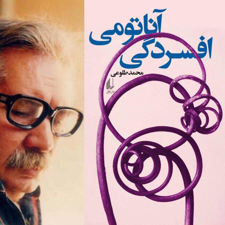photo 2017 10 14 19 22 22 768x768 - اعلام رمانهاى برگزيدهى مرحلهى اول جايزهى احمد محمود