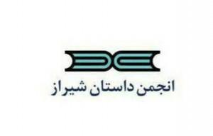 2659316 300x192 - برگزیدگان مرحله نیمهنهایی «جایزه ادبی داستان شیراز» مشخص شدند