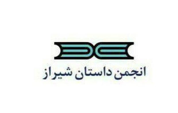 2659316 - برگزیدگان مرحله نیمهنهایی «جایزه ادبی داستان شیراز» مشخص شدند