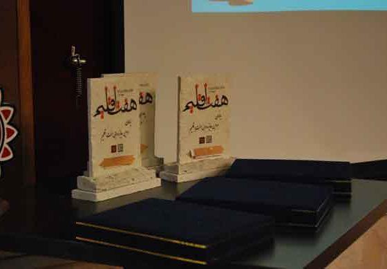 1 560x389 - نامزدهای جایزه هفت اقلیم اعلام شدند