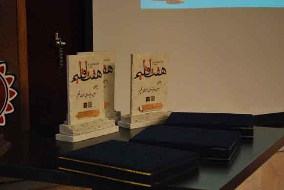 1 - نامزدهای جایزه هفت اقلیم اعلام شدند