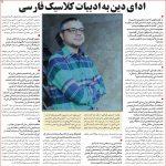 ادای دین به ادبیات کلاسیک فارسی