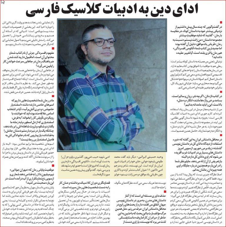 Screenshot004 768x769 - ادای دین به ادبیات کلاسیک فارسی