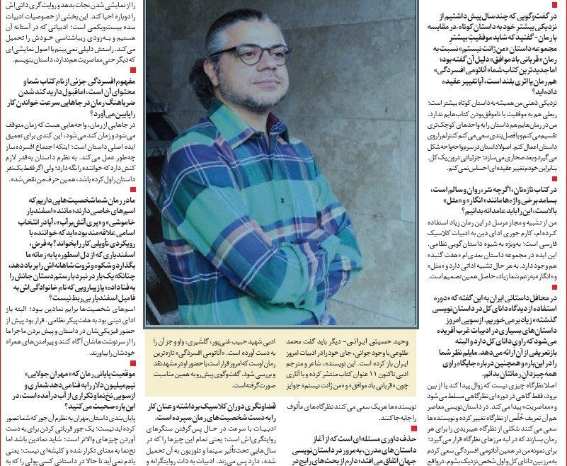 Screenshot004 801x658 - ادای دین به ادبیات کلاسیک فارسی