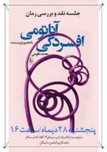 anatomimash 212x300 - ترسیم آناتومی افسردگی در مشهد