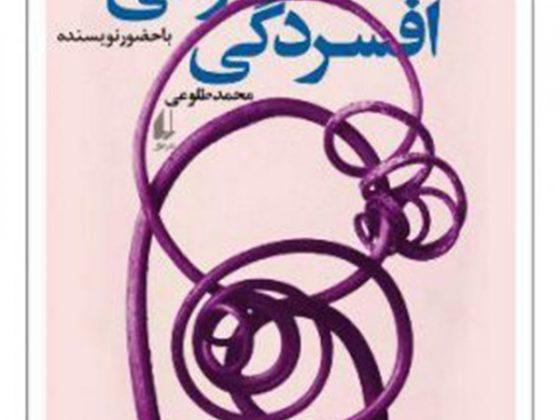 anatomimash 560x420 - ترسیم آناتومی افسردگی در مشهد