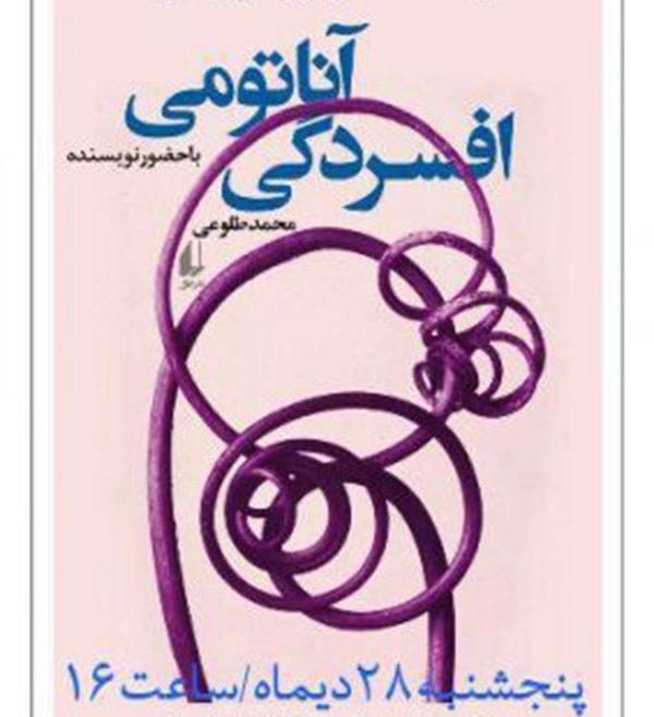 anatomimash 600x658 - ترسیم آناتومی افسردگی در مشهد