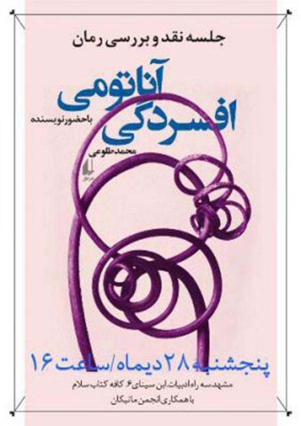 anatomimash - ترسیم آناتومی افسردگی در مشهد