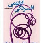 ترسیم آناتومی افسردگی در مشهد
