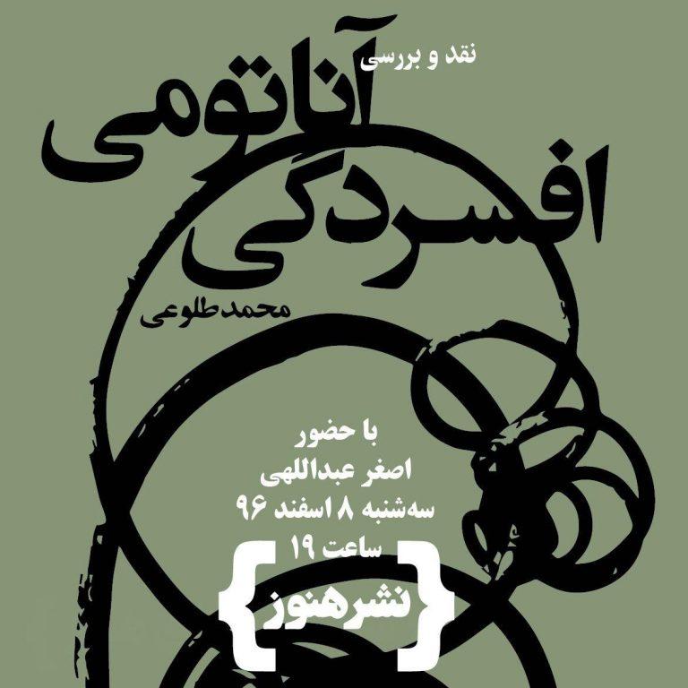 hanuz 1 768x768 - آناتومی افسردگی در کتابفروشی هنوز
