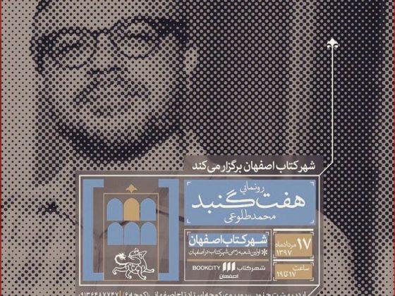 esfahan 560x420 - «هفت گنبد» در اصفهان رونمایی میشود