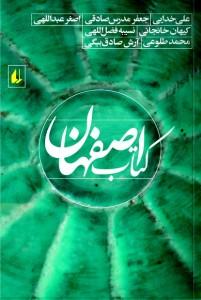 d153210c88e2a3f68223bf877b5c698e0df3632a63be5f1d2b61e554ac399efb 201x300 - The Book of Isfahan Underway Tehran Book Fair