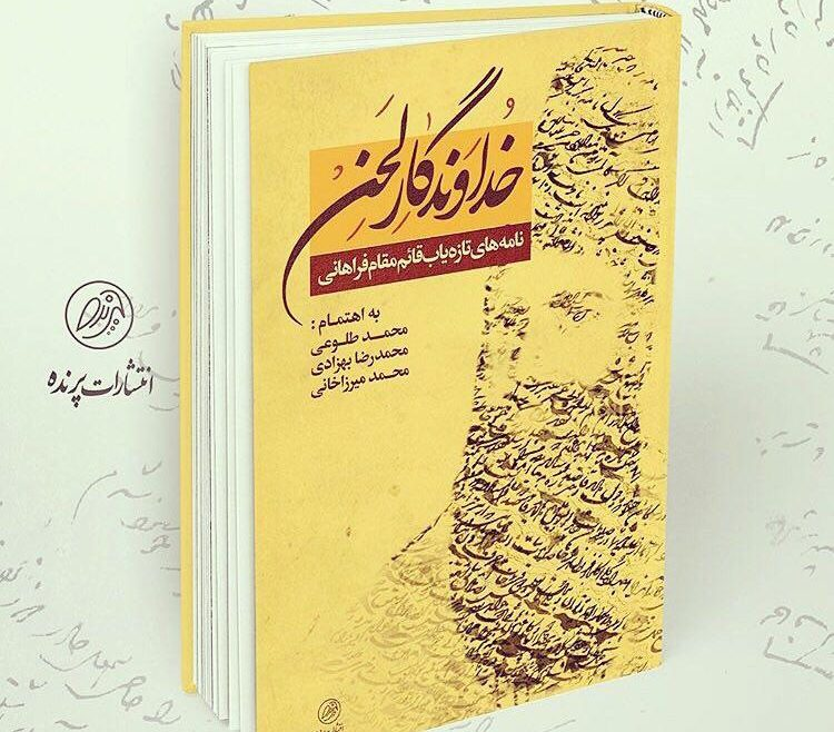 photo 2016 09 05 12 38 23 750x658 - Published: Ghaem Magham Farahani's Newly-Found Letters