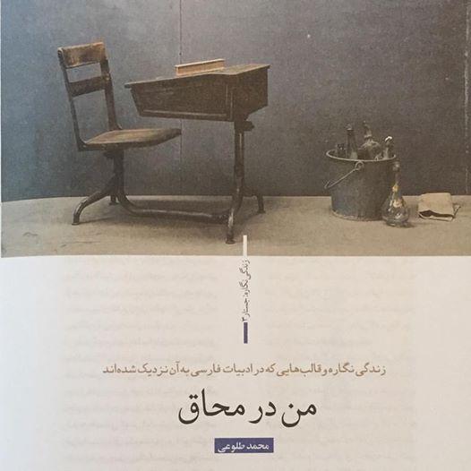 16142250 10154309434826964 5961613012541946289 n1 - من در محاق، در داستان همشهری بهمن ماه