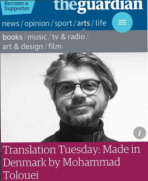 guardian - میدین دانمارک در روزنامه گاردین