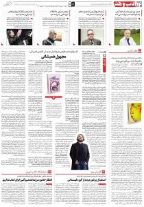 newspaperb 113865 210x300 - وبلاگ