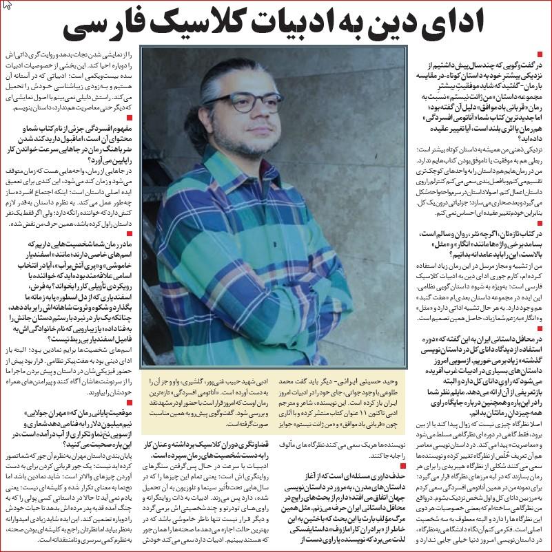 Screenshot004 - ادای دین به ادبیات کلاسیک فارسی