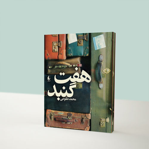 haftgonbad - My Books